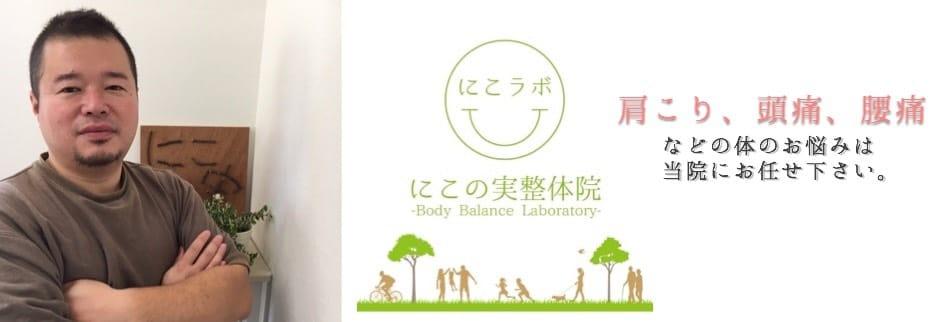新潟市中央区|にこの実整体院-Body Balance Laboratory-